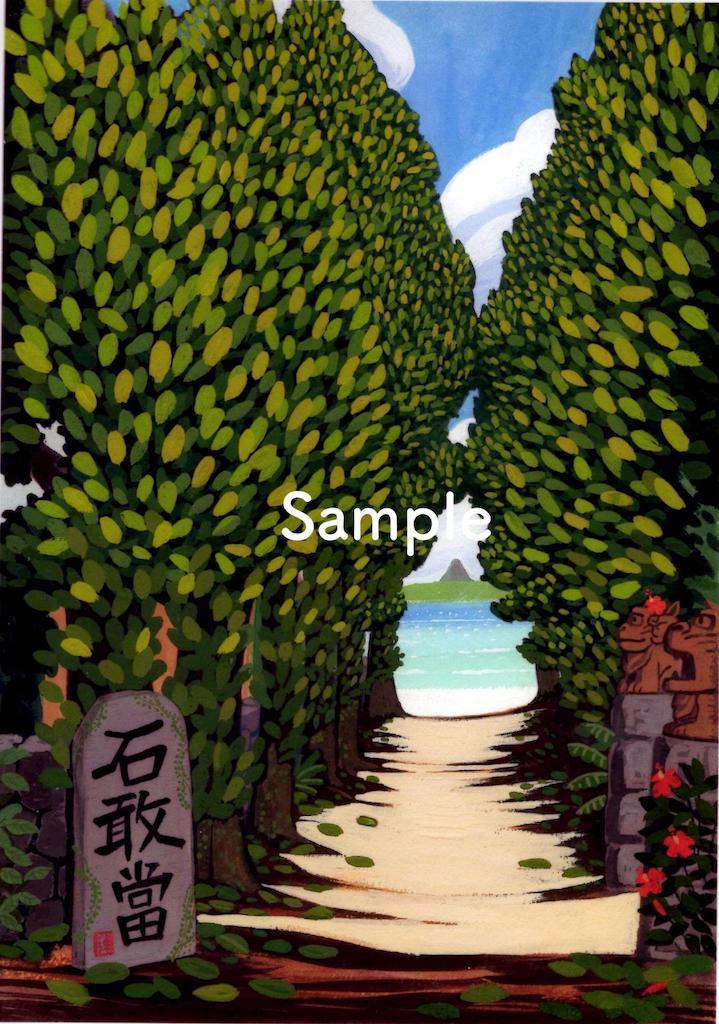 運天 肇 プリント絵(2L)備瀬フクギ並木